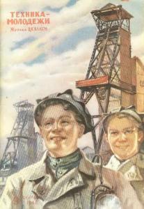 Техника - молодежи 1948 №09