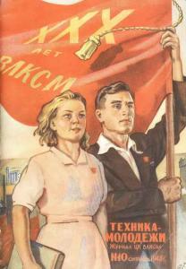 Техника - молодежи 1948 №10