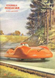 Техника - молодежи 1948 №11