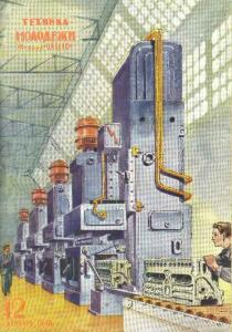 Техника - молодежи 1948 №12