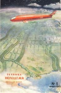 Техника - молодежи 1949 №01