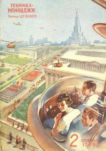Техника - молодежи 1949 №02