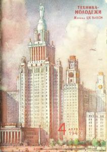 Техника - молодежи 1949 №04