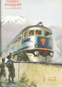 Техника - молодежи 1949 №05