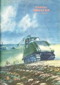 Техника - молодежи 1949 №08