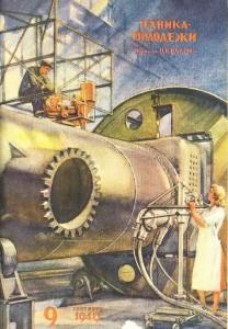 Техника - молодежи 1949 №09