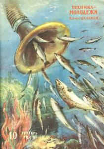 Техника - молодежи 1949 №10