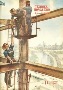 Техника - молодежи 1949 №11