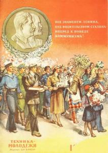 Техника - молодежи 1949 №12