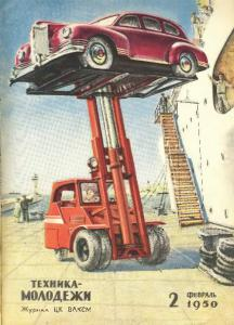 Техника - молодежи 1950 №02