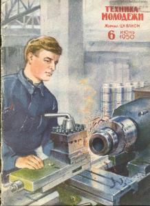 Техника - молодежи 1950 №06