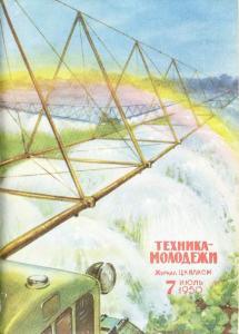 Техника - молодежи 1950 №07