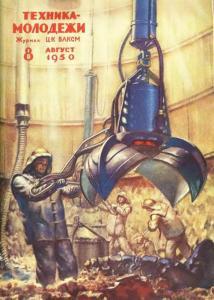 Техника - молодежи 1950 №08