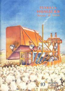Техника - молодежи 1950 №10