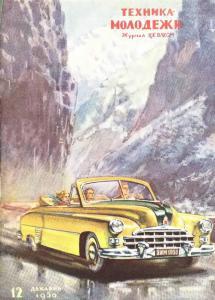 Техника - молодежи 1950 №12