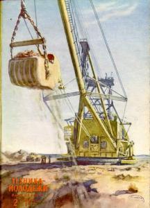 Техника - молодежи 1951 №02