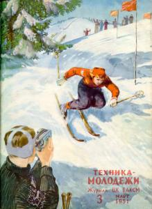 Техника - молодежи 1951 №03