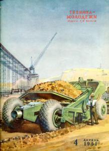 Техника - молодежи 1951 №04