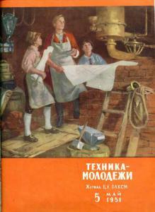 Техника - молодежи 1951 №05