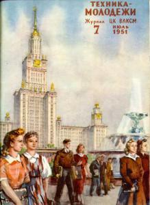 Техника - молодежи 1951 №07