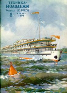 Техника - молодежи 1951 №08