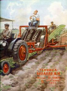 Техника - молодежи 1951 №09