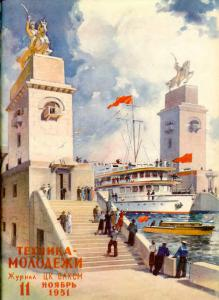 Техника - молодежи 1951 №11