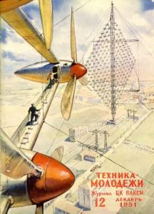 Техника - молодежи 1951 №12