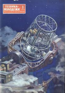 Техника - молодежи 1952 №01