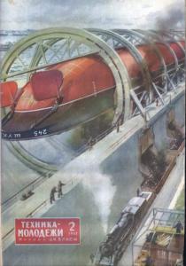 Техника - молодежи 1952 №02