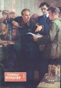 Техника - молодежи 1952 №03