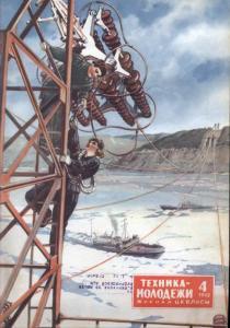 Техника - молодежи 1952 №04