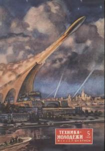 Техника - молодежи 1952 №05