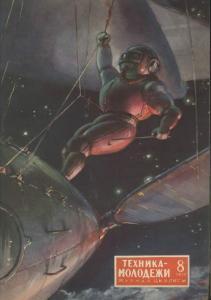 Техника - молодежи 1952 №08