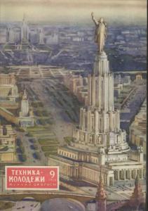 Техника - молодежи 1952 №09
