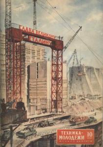 Техника - молодежи 1952 №10