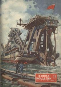 Техника - молодежи 1952 №11