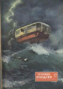 Техника - молодежи 1952 №12