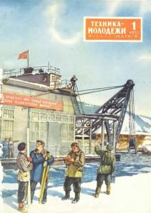 Техника - молодежи 1953 №01