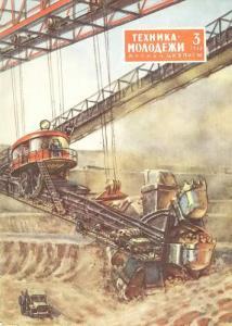 Техника - молодежи 1953 №03