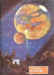 Техника - молодежи 1953 №05