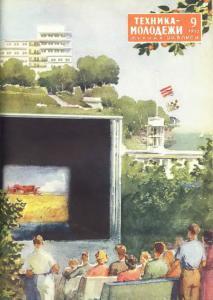Техника - молодежи 1953 №09