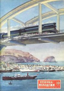 Техника - молодежи 1953 №10