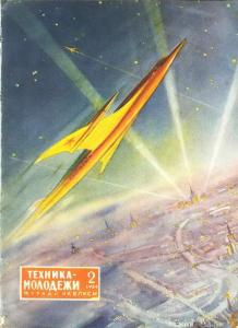 Техника - молодежи 1954 №02