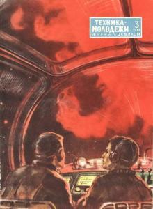 Техника - молодежи 1954 №03