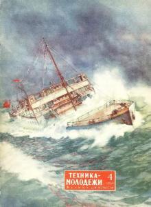 Техника - молодежи 1954 №04