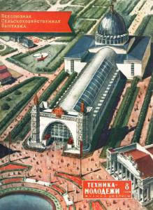 Техника - молодежи 1954 №08