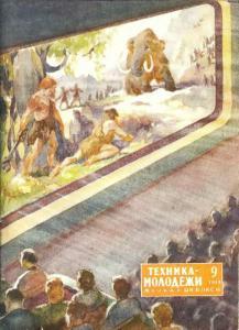 Техника - молодежи 1954 №09