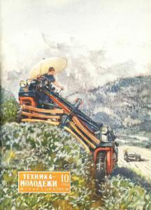 Техника - молодежи 1954 №10