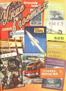 Техника - молодежи 1954 №11